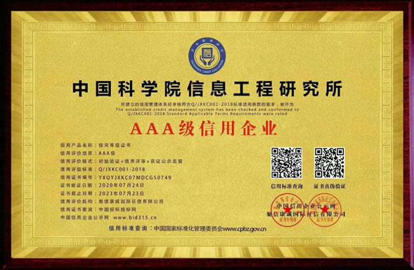 中国科学院信息工程研究所AAA信用企业中标